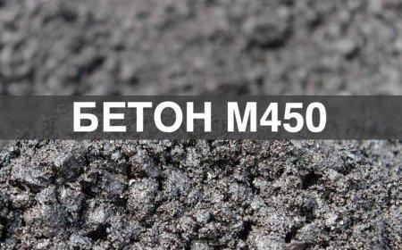 Доставка бетона М450 в Сергиевом Посаде